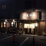 麺屋 五郎蔵 - 『麺屋 五郎蔵』店舗外観