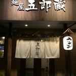 麺屋 五郎蔵 - 『麺屋 五郎蔵』店舗外観拡大