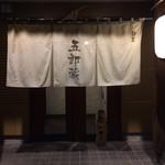 麺屋 五郎蔵 - 『麺屋 五郎蔵』店舗入口