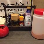 麺屋 五郎蔵 - 『麺屋 五郎蔵』テーブル付属の各種調味料類。