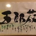 麺屋 五郎蔵 - 『麺屋 五郎蔵』店舗内のカウンター上に掲示されている額縁の中には『麺屋 五郎蔵』の精神が書かれている。