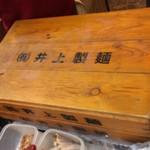 麺屋 五郎蔵 - 『麺屋 五郎蔵』では、麺は『有限会社 井上製麺』〔群馬県伊勢崎市中央町28-1〕のものを仕入れているようである。