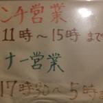 麺屋 五郎蔵 - 『麺屋 五郎蔵』営業時間