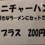 麺屋 五郎蔵 - 『麺屋 五郎蔵』「ミニチャーハンセット」+200円『麺屋 五郎蔵』