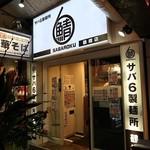 78311627 - サバ6製麺所 鶴橋店