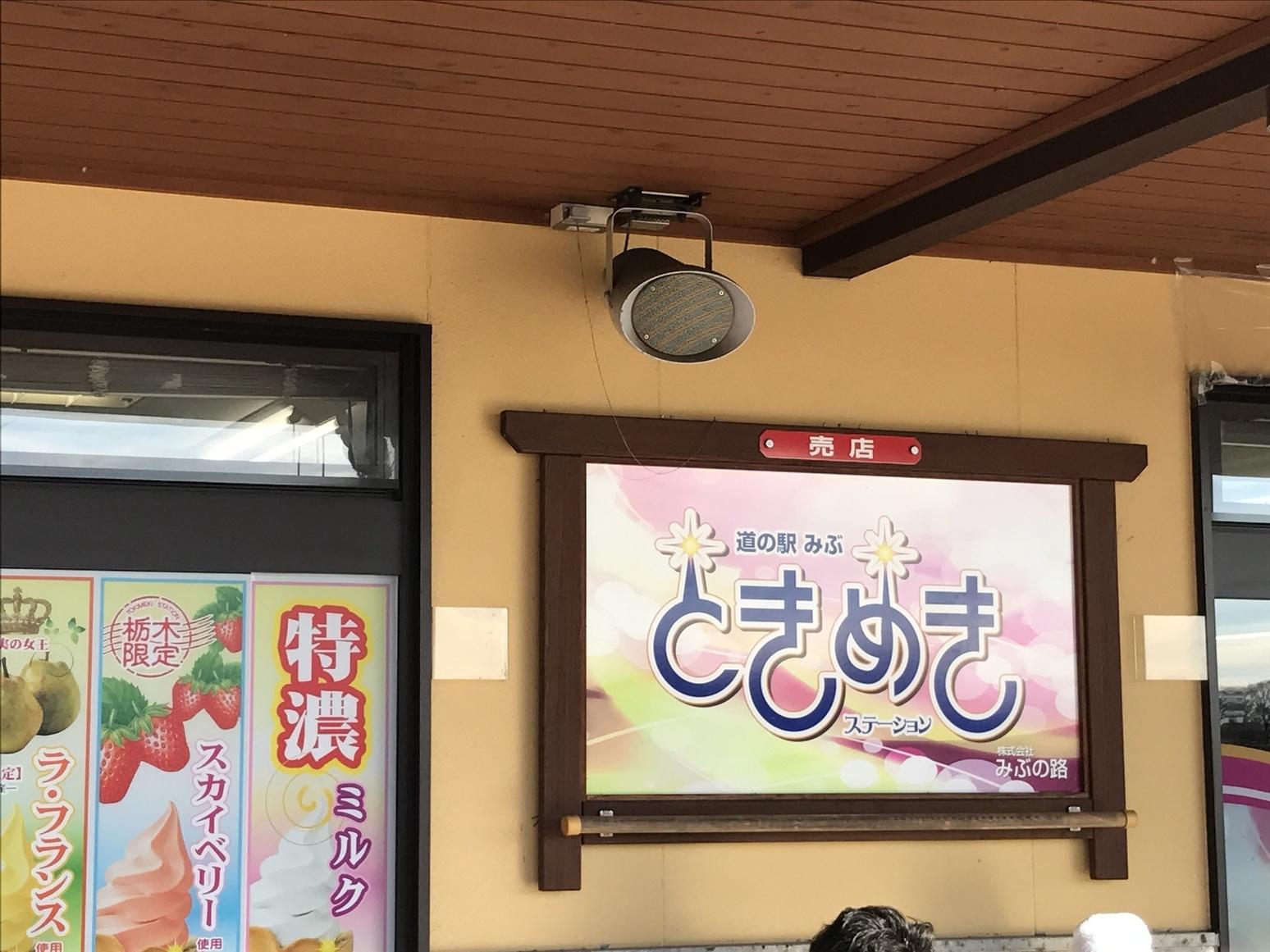道の駅 みぶ name=