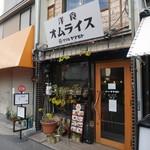 グリルヤマモト - お店の入り口