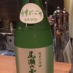 串揚げ 依知川 - 尾瀬の雪どけ 純米大吟醸 うすにごり