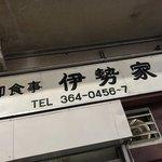 伊勢屋食堂 - 伊勢屋食堂(東京都新宿区北新宿)外観