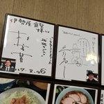 伊勢屋食堂 - 伊勢屋食堂(東京都新宿区北新宿)松重豊さん・久住昌之さんのサイン