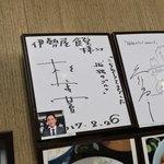 伊勢屋食堂 - 伊勢屋食堂(東京都新宿区北新宿)松重豊さんのサイン