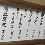 伊勢屋食堂 - 伊勢屋食堂(東京都新宿区北新宿)メニュー