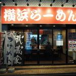 武蔵家 - 店頭