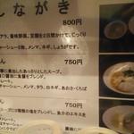 menyaryuu - 麺は3種