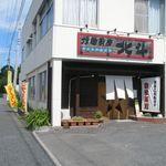 拉麺厨房 北斗   - 国道沿い