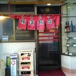 横浜飯店 - 店舗外観 イイ味出てます。