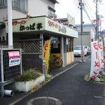 博多ラーメン かっぱ亭 - 店舗外観