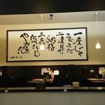 横濱家 - お店のスローガン。