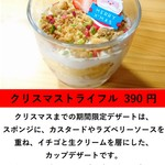 拉麺開花 - 料理写真:カップで食べるクリスマスケーキをイメージした限定デザート。