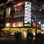 横浜大飯店 - 外観です