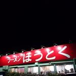 ラーメンほうとく 春日山本店 -