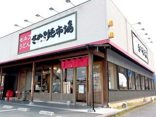 さぬき麺市場 伏石店 - さぬき麵市場 伏石店さん