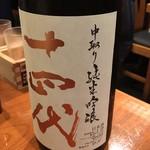 酒の穴 - 十四代 中取り純米吟醸 播州 愛山