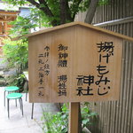 紅葉堂弐番屋 - なんと揚げもみじ神社・・・・