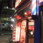 広東飯店 美香園 - 外観