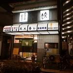 大久寿司 - お店 外観