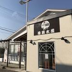 播磨水産 - 寿司・海鮮ファミレスの「播磨水産」(2017.12.22)