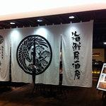 寿司の磯松 - お店の外観