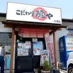 こだわり麺や - こだわり麺や 坂出川津店さん