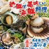 海産物 海の華 - その他写真: