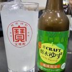 めんめん - 寶CRAFT栃木ゆず 500円