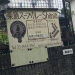薬膳スープカレー・シャナイア - 薬膳スープカレー・シャナイア(東京都目黒区三田)看板