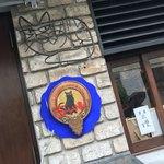 薬膳スープカレー・シャナイア - 薬膳スープカレー・シャナイア(東京都目黒区三田)外観