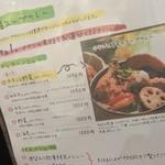 薬膳スープカレー・シャナイア - 薬膳スープカレー・シャナイア(東京都目黒区三田)メニュー