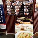丘珠キッチン -  @2017/12/17