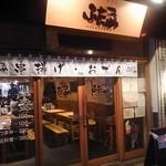 ふたつめ - 三島駅から徒歩3~4分くらい