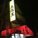 大阪王 - 夜の看板