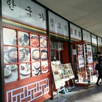 韓美膳 - お店の外観