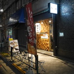 九十九里煮干つけ麺 志奈田 -