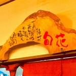 旬花 - この地に20年前にオープンしたとのこと。