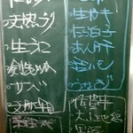 旬花 - 本日の黒板メニュー。