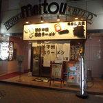 博多中洲屋台ラーメン一竜 - 店舗外観