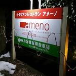 アメーノ -