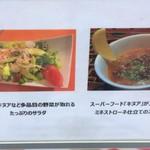 ペルー料理&バル ALDO - サラダ、スープどっちもお見事。どっち選ぶか迷うな。