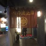味の波止場 - 一階の入り口^^;