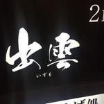横浜個室居酒屋と薩摩地鶏 出雲 -